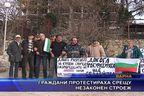 Граждани протестираха срещу незаконен строеж