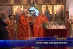 Почитаме свети Стефан