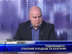 Родолюбието - спасение и бъдеще за България