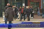 Пловдивчани скептични за по-добра 2014-та година