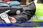 Заловиха шофьор на линейка с 1.4 промила алкохол в кръвта