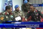 3 000 турски военни осъдени за извращения