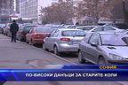 По-високи данъци за старите коли
