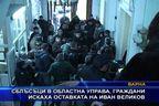 Сблъсъци в областна управа, искаха оставката на Иван Великов
