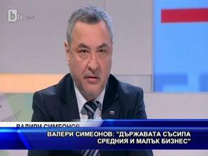 Валери Симеонов: Държавата съсипа средния и малък бизнес