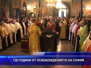136 години от Освобождението на София