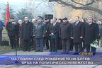 166 години след рождението на Ботев - връх на политическо невежество