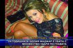 24-годишната Хюлия Маджар е убита с множество удари по главата