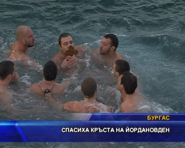 Спасиха кръста на Йордановден в Бургас