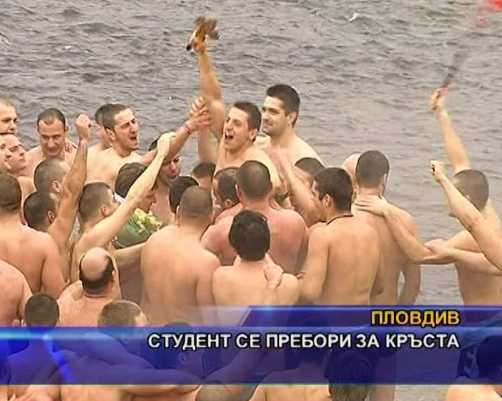 Студент се пребори за кръста в Пловдив