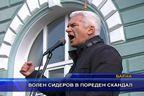 Волен Сидеров в пореден скандал