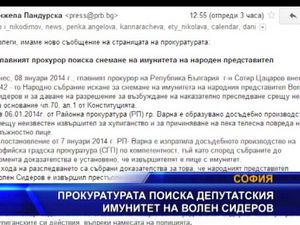 Прокуратурата поиска депутатския имунитет на Волен Сидеров