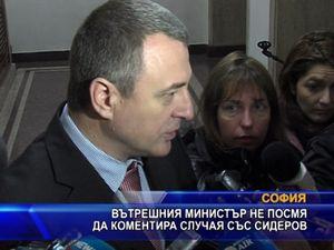 Вътрешният министър не посмя да коментира случая със Сидеров