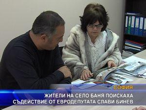 Жители на село Баня поискаха съдействие от евродепутата Слави Бинев