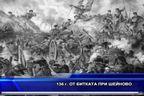 136 г от битката при Шейново