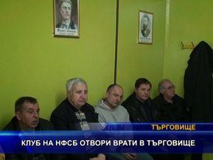 Клуб на НФСБ отвори врати в Търговище