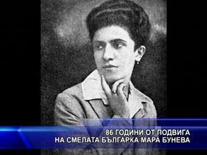 86 години от подвига на смелата българка Мара Бунева