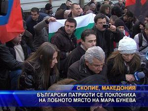 Български патриоти се поклониха на лобното място на Мара Бунева