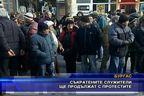Съкратените служители ще продължат с протестите