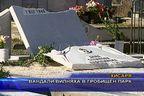 Вандали вилняха в гробищен парк
