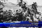 136 години от повторното освобождение на Стара Загора