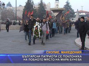 Патриоти се поклониха на лобното място на Мара Бунева (разширен)