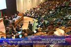 НФСБ с декларация срещу действията на общински съвет на Варна