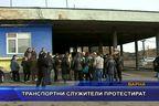 Транспортни служители протестират