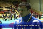 Бургаски борец покори върха