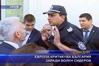 Европа критикува България заради Волен Сидеров