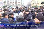 Само 400 протестиращи пред парламента