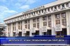 Депутати от АТАКА продължават да губят дела