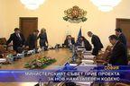 Министерският съвет прие проекта за нов наказателен кодекс