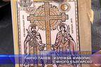 Панчо Панев - изложба живопис, с много българско