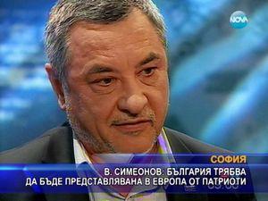 Симеонов: България трябва да бъде представлявана в Европа от патриоти