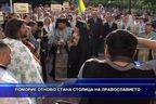 Поморие отново стана столица на Православието