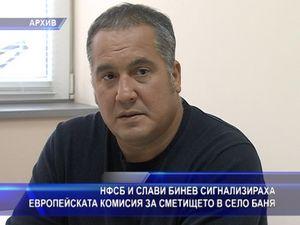 НФСБ и Слави Бинев сигнализираха ЕК за сметището в село Баня