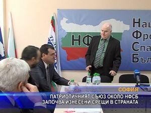 Патриотичният съюз около НФСБ започва изнесени срещи в страната