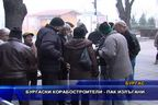 Бургаски корабостроители - пак излъгани