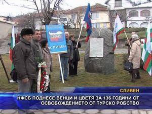 НФСБ отбеляза освобождението на Сливен от турско робство
