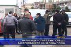 Варненци готвят бунт срещу застрояването на зелена площ