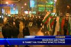 Факелно шествие в памет на генерал Христо Луков