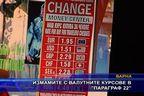 Измамите с валутните курсове в