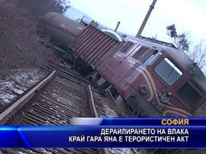 Дерайлирането на влака край гара Яна е терористичен акт