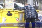 Все повече българи се прехранват от контейнерите за отпадъци