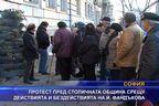 Протест пред столичната община срещу Фандъкова