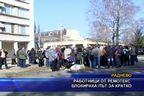 Работници от Ремотекс блокираха път за кратко