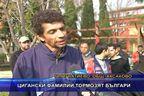 Цигански фамилии тормозят българи