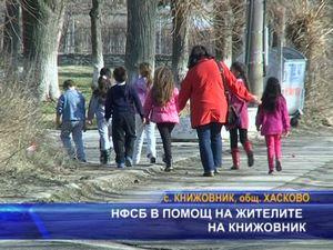 НФСБ в помощ на жителите на Книжовник
