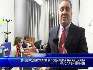 29 евродепутати в подкрепа на акцията на Слави Бинев